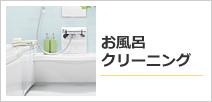 浴室,ユニットバス,お風呂,掃除