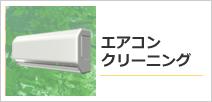 エアコンクリーニング、エアコン洗浄