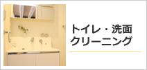 トイレクリーニング,洗面台掃除