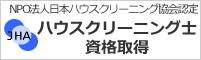 日本ハウスクリーニング協会