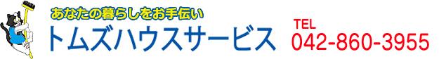 ハウスクリーニングは町田市のトムズハウスサービスへ logo
